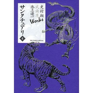 著:史村翔 画:池上遼一 出版社:小学館 発行年月:2010年01月 シリーズ名等:ビッグコミックス...