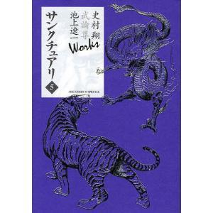 著:史村翔 画:池上遼一 出版社:小学館 発行年月:2010年02月 シリーズ名等:ビッグコミックス...