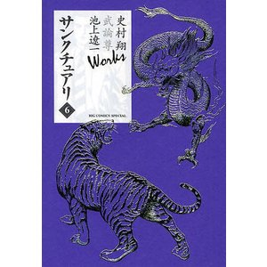 著:史村翔 画:池上遼一 出版社:小学館 発行年月:2010年03月 シリーズ名等:ビッグコミックス...