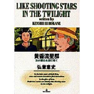 著:弘兼憲史 出版社:小学館 発行年月:1998年10月 シリーズ名等:ビッグコミックス 巻数:6巻...