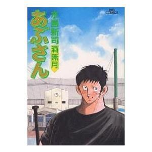 あぶさん 61 / 水島新司