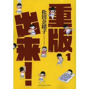 著:松田奈緒子 出版社:小学館 発行年月:2013年03月 シリーズ名等:ビッグコミックス 巻数:1...