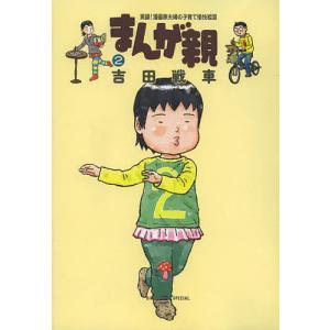 著:吉田戦車 出版社:小学館 発行年月:2013年02月 シリーズ名等:BIG COMICS SPE...