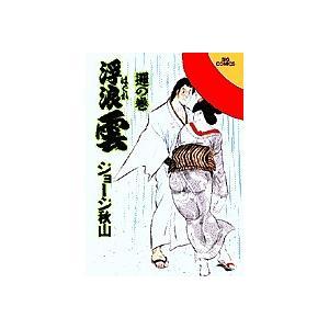 浮浪雲 70 / ジョージ秋山
