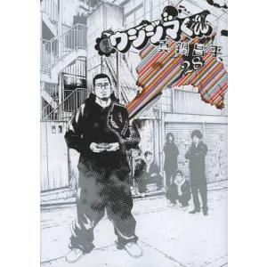 著:真鍋昌平 出版社:小学館 発行年月:2013年06月 シリーズ名等:ビッグコミックス 巻数:28...
