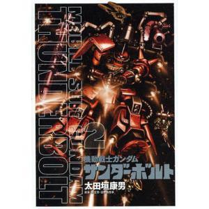 機動戦士ガンダムサンダーボルト 2 / 太田垣康男 / 矢立肇 / 富野由悠季