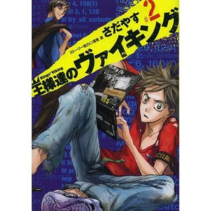 著:さだやす 出版社:小学館 発行年月:2013年09月 シリーズ名等:ビッグコミックス 巻数:2巻...