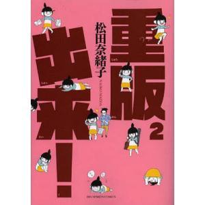 著:松田奈緒子 出版社:小学館 発行年月:2013年09月 シリーズ名等:ビッグコミックス 巻数:2...