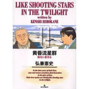 著:弘兼憲史 出版社:小学館 発行年月:2000年07月 シリーズ名等:ビッグコミックス 巻数:11...