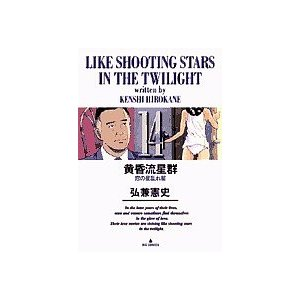 著:弘兼憲史 出版社:小学館 発行年月:2001年08月 シリーズ名等:ビッグコミックス 巻数:14...