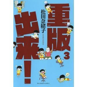 著:松田奈緒子 出版社:小学館 発行年月:2014年03月 シリーズ名等:ビッグコミックス 巻数:3...
