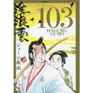 浮浪雲 103 / ジョージ秋山