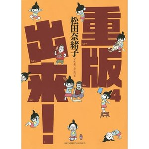 著:松田奈緒子 出版社:小学館 発行年月:2014年09月 シリーズ名等:ビッグコミックス 巻数:4...