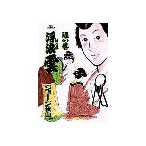 浮浪雲 73 / ジョージ秋山