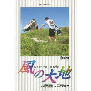 風の大地 63/坂田信弘/かざま鋭二