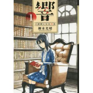 響〜小説家になる方法〜 1 / 柳本光晴 bookfan