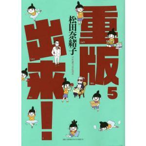 著:松田奈緒子 出版社:小学館 発行年月:2015年04月 シリーズ名等:ビッグコミックス 巻数:5...