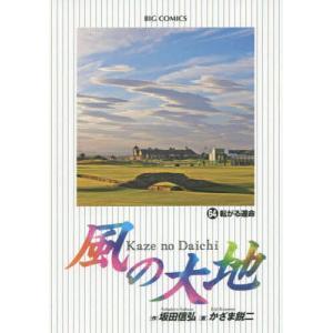 風の大地 64/坂田信弘/かざま鋭二