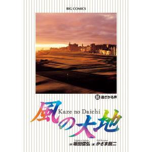 風の大地 65/坂田信弘/かざま鋭二