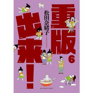 著:松田奈緒子 出版社:小学館 発行年月:2015年10月 シリーズ名等:ビッグコミックス 巻数:6...