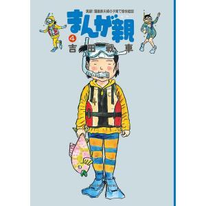 著:吉田戦車 出版社:小学館 発行年月:2015年09月 シリーズ名等:BIG COMICS SPE...