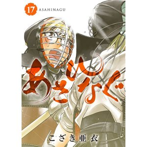 あさひなぐ(17)の商品画像|ナビ
