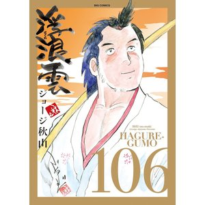 浮浪雲 106 / ジョージ秋山