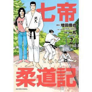七帝柔道記(2)の商品画像|ナビ