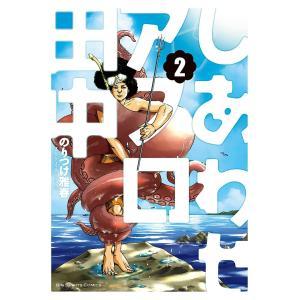 著:のりつけ雅春 出版社:小学館 発行年月:2016年02月 シリーズ名等:ビッグコミックス 巻数:...