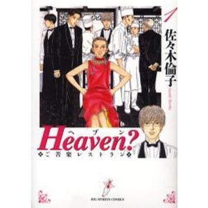 Heaven? ご苦楽レストラン 1 / 佐々木倫子
