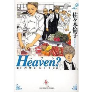 Heaven? ご苦楽レストラン 2 / 佐々木倫子