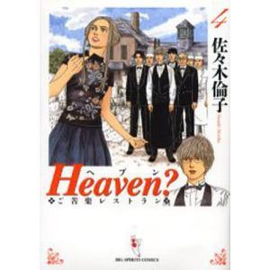 Heaven? ご苦楽レストラン 4 / 佐々木倫子