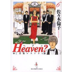 Heaven? ご苦楽レストラン 6 / 佐々木倫子