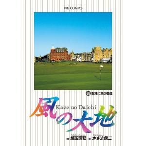 風の大地 66/坂田信弘/かざま鋭二