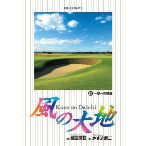 風の大地 67/坂田信弘/かざま鋭二