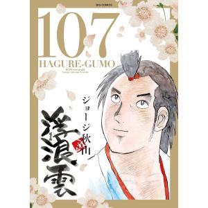 浮浪雲 107 / ジョージ秋山