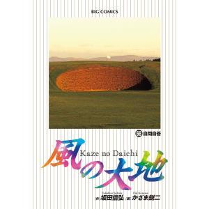 風の大地 68/坂田信弘/かざま鋭二