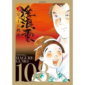 浮浪雲 108 / ジョージ秋山