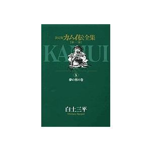 カムイ伝全集 決定版 第1部5/白土三平