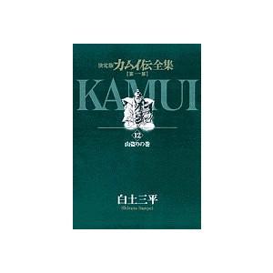 カムイ伝全集 決定版 第1部12/白土三平
