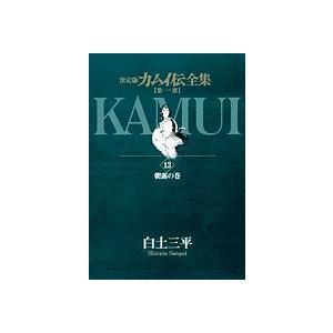 カムイ伝全集 決定版 第1部13/白土三平