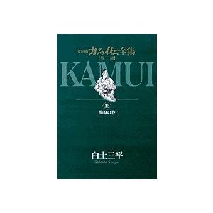 カムイ伝全集 決定版 第1部15/白土三平