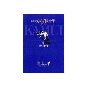 カムイ伝全集 決定版 外伝2/白土三平
