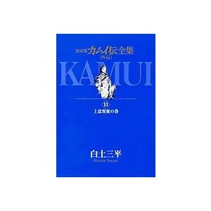 カムイ伝全集 決定版 外伝11/白土三平