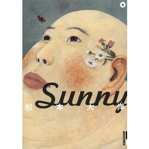 Sunny 4 / 松本大洋