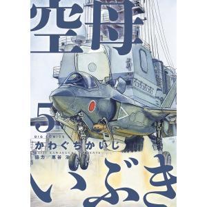 空母いぶき 5 / かわぐちかいじ / 惠谷治|bookfan