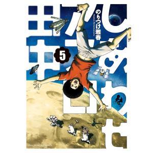 著:のりつけ雅春 出版社:小学館 発行年月:2016年11月 シリーズ名等:ビッグコミックス 巻数:...