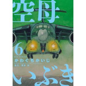 空母いぶき 6 / かわぐちかいじ / 惠谷治|bookfan