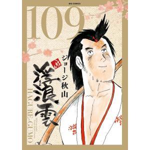 浮浪雲 109 / ジョージ秋山