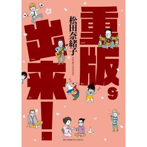 著:松田奈緒子 出版社:小学館 発行年月:2017年04月 シリーズ名等:ビッグコミックス 巻数:9...